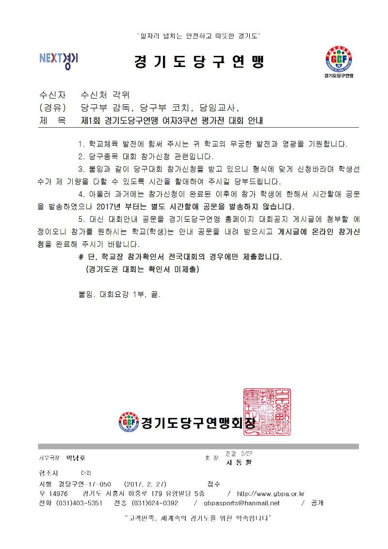 17-050_제1회 경기도당구연맹 여자3쿠션 평가전 대회 안내(수신처각위).jpg