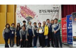 제 62회 경기도체육대회