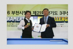 부천시장배 제21회 경기도 3쿠션 토너먼트 챌…