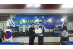 2018년 제4회 김포연맹 정기평가전 결과안내