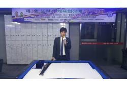 제3회 포천시 체육회장배 당구대회