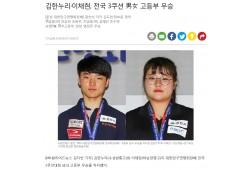김한누리‧이채현, 전국 3쿠션 男女 고등부 우…