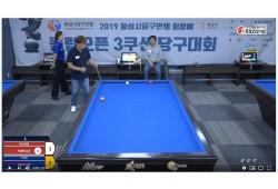 2019 화성시당구연맹 회장배 클럽오픈 3쿠션…